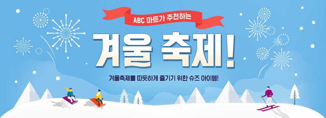 겨울 축제 기획전