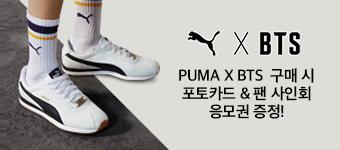 푸마 x BTS 응모