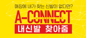 A -CONNECT오픈