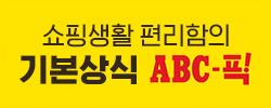 ABC-픽