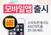 ABC마트 앱 이용안내