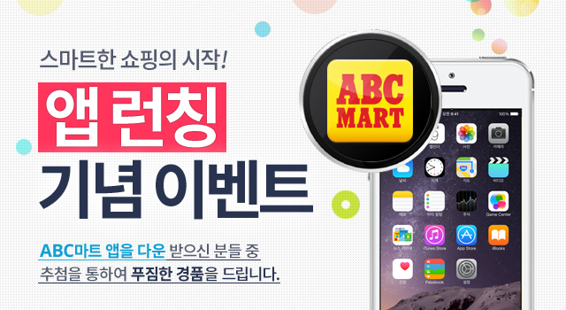 ABC마트 앱 출시