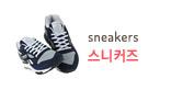 스니커즈(sneakers)