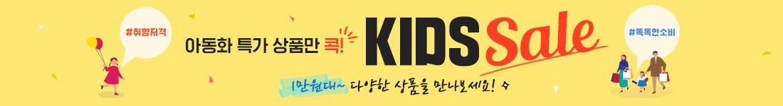 키즈 SALE, 19,000원~