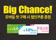 첫 구매 Big Chance