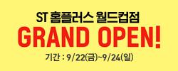 ST 홈플러스월드컵점 신규오픈
