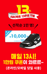http://www.abcmart.co.kr/abc/event/main