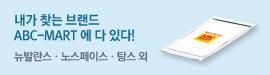 ABC마트 브랜드 소개