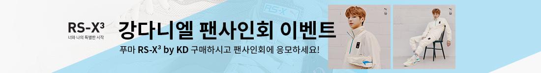 강다니엘 팬사인회 응모 이벤트!