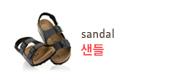 샌들(sandal)