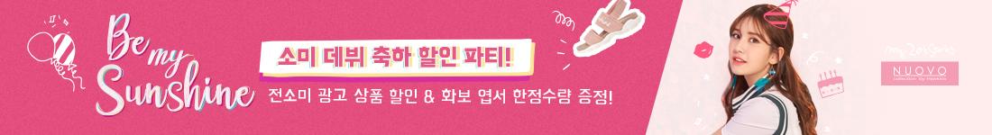 전소미 데뷔 축하 할인파티!
