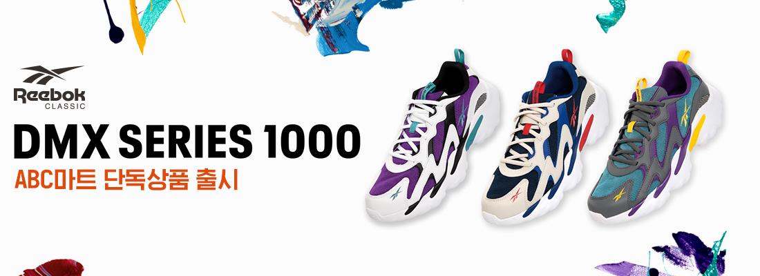 DMX 1000