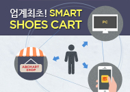 SMART SHOESCART