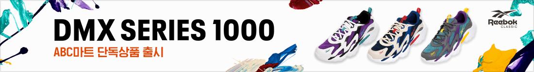 Reebok DMX 1000