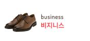 비즈니스 (Business)