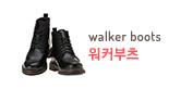 워커부츠(walker boots)