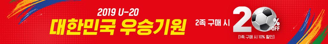 ★대한민국 우승 기원 할인★