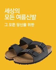 세상의 모든 여름신발