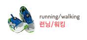런닝/워킹 (running/walking)