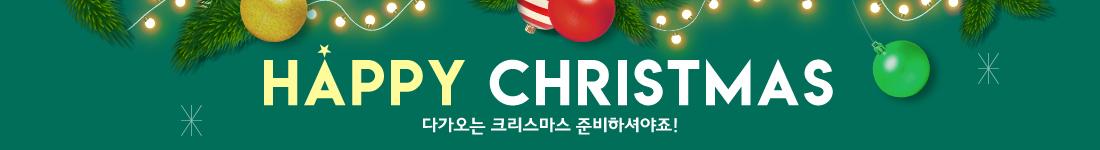 Happy Christmas 기획전