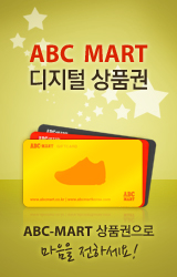 http://www.abcmart.co.kr/abc/etc/digitalGiftCard