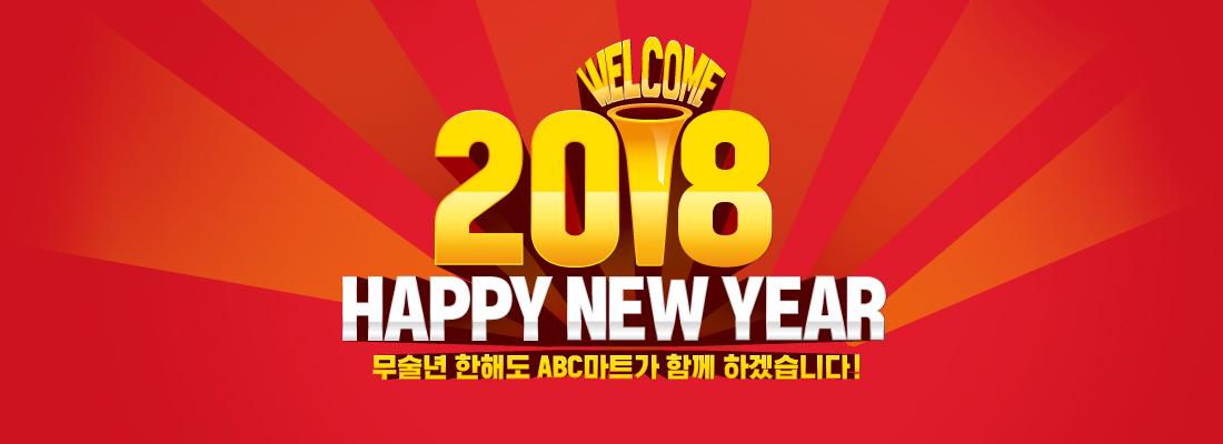 HAPPY NEW YE