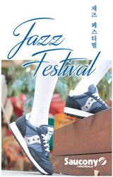 써코니 Jazz Festival