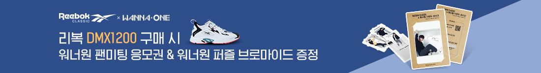 리복 DMX1200 x 워너원 이벤트