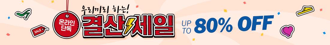 온라인 단독! 결산세일