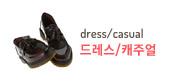 드레스/캐주얼(dress/casual)