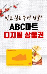ABC마트 디지털 상품권