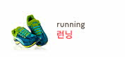 런닝/워킹 (running/walking)