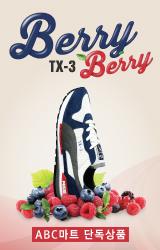 푸마 TX-3 Berry Berry
